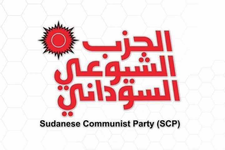 الشيوعي: ميزانية 2021 ميزانية الجوع والفقر وسنعمل على إسقاطها