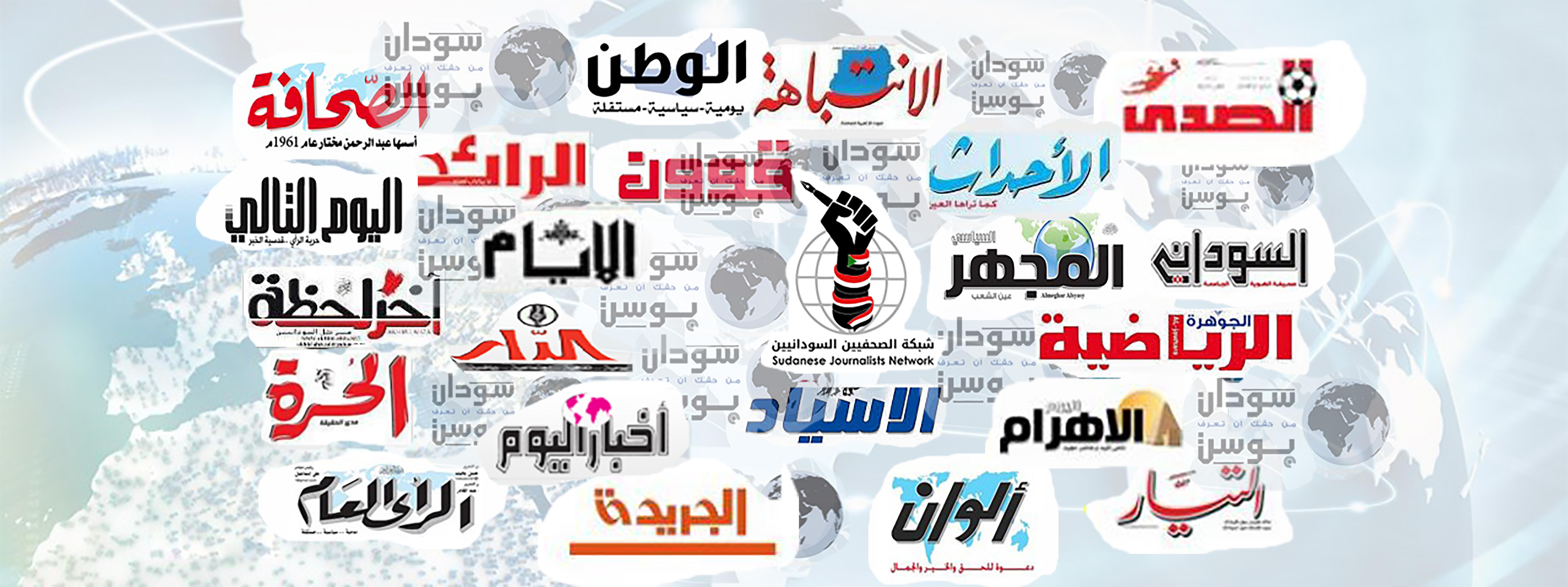 أبرز ما تناولته صحف الخرطوم الصادرة اليوم الثلاثاء
