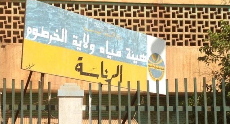 خروج عدد من محطات مياه الخرطوم عن الخدمة