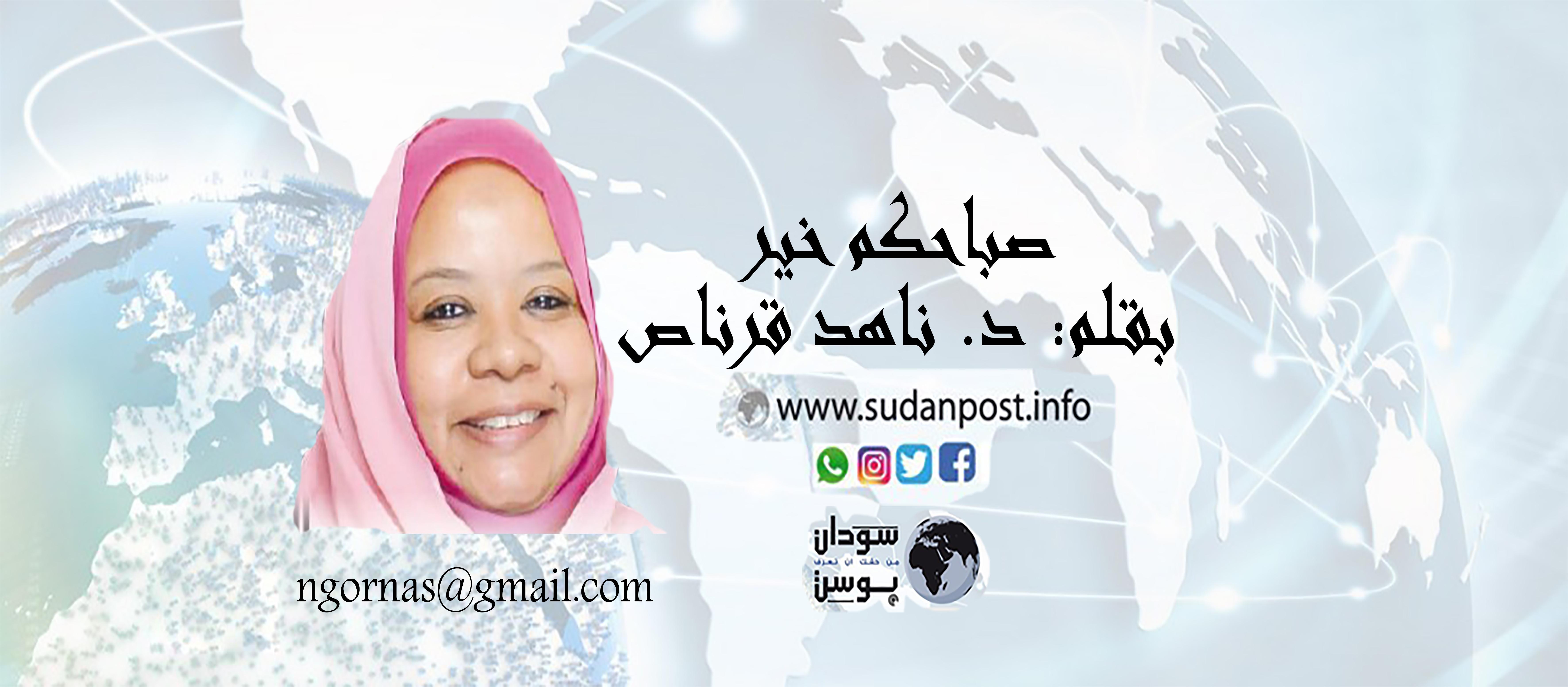 صباحكم خير … بقلم: د ناهد قرناص .. سوداني ..وخليك سوداني