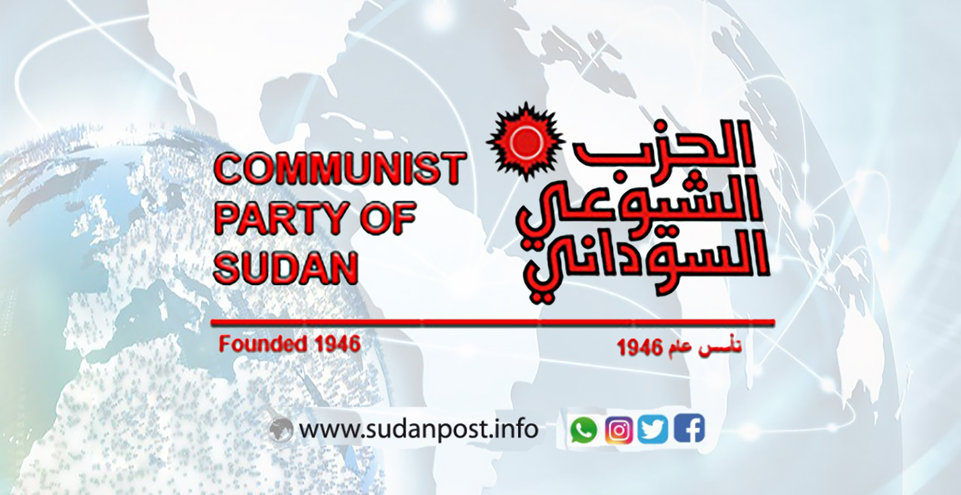 الشيوعي:إتفاقية جوبا للسلام مهدد حقيقي لوحدة ومستقبل السودان