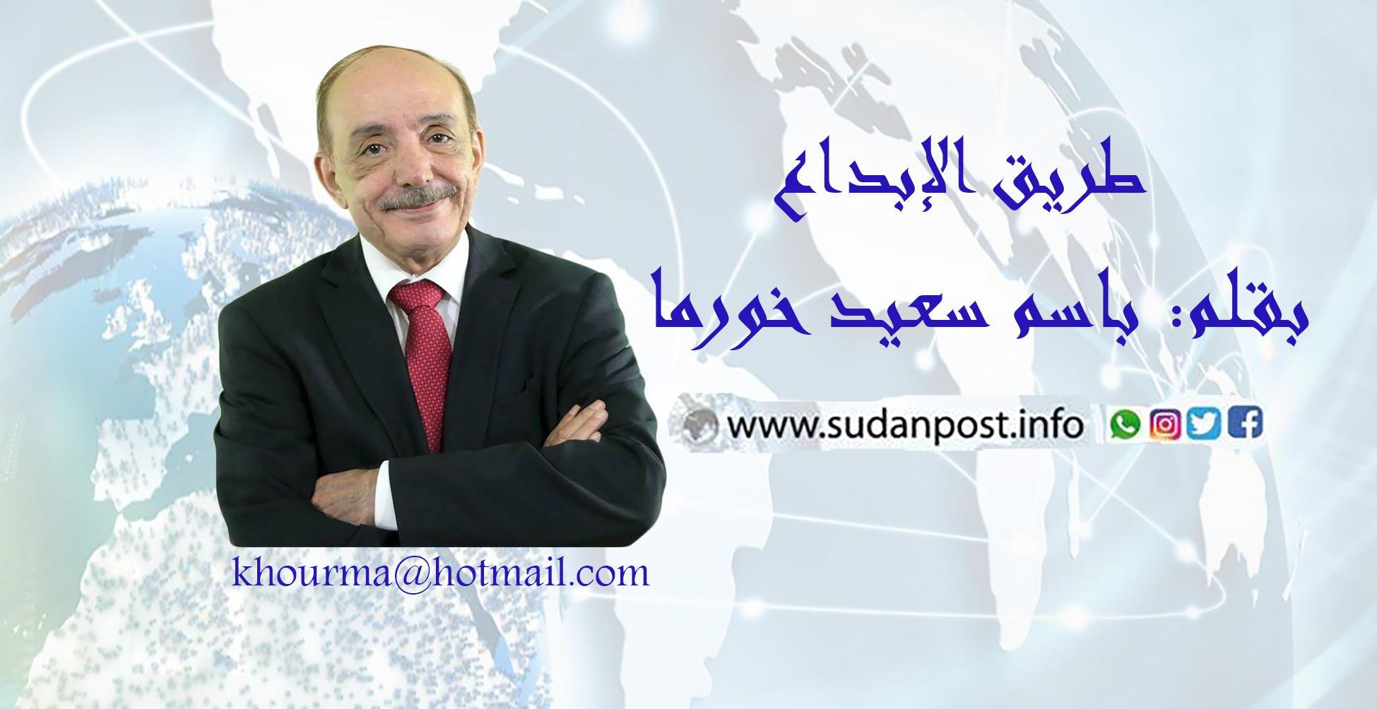طريق الإبداع … بقلم: باسم خورما .. الإبداع بين ناري الأهل والمدرسة