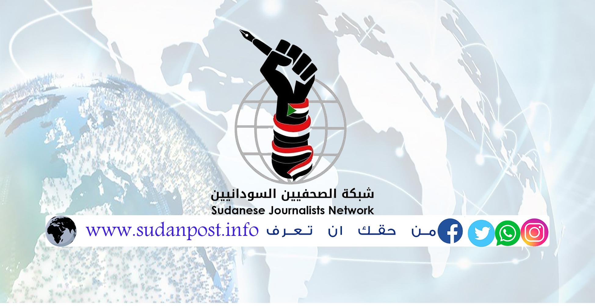 شبكة الصحفيين السودانيين ترفض لقاء حمدوك ببعض الصحفيين