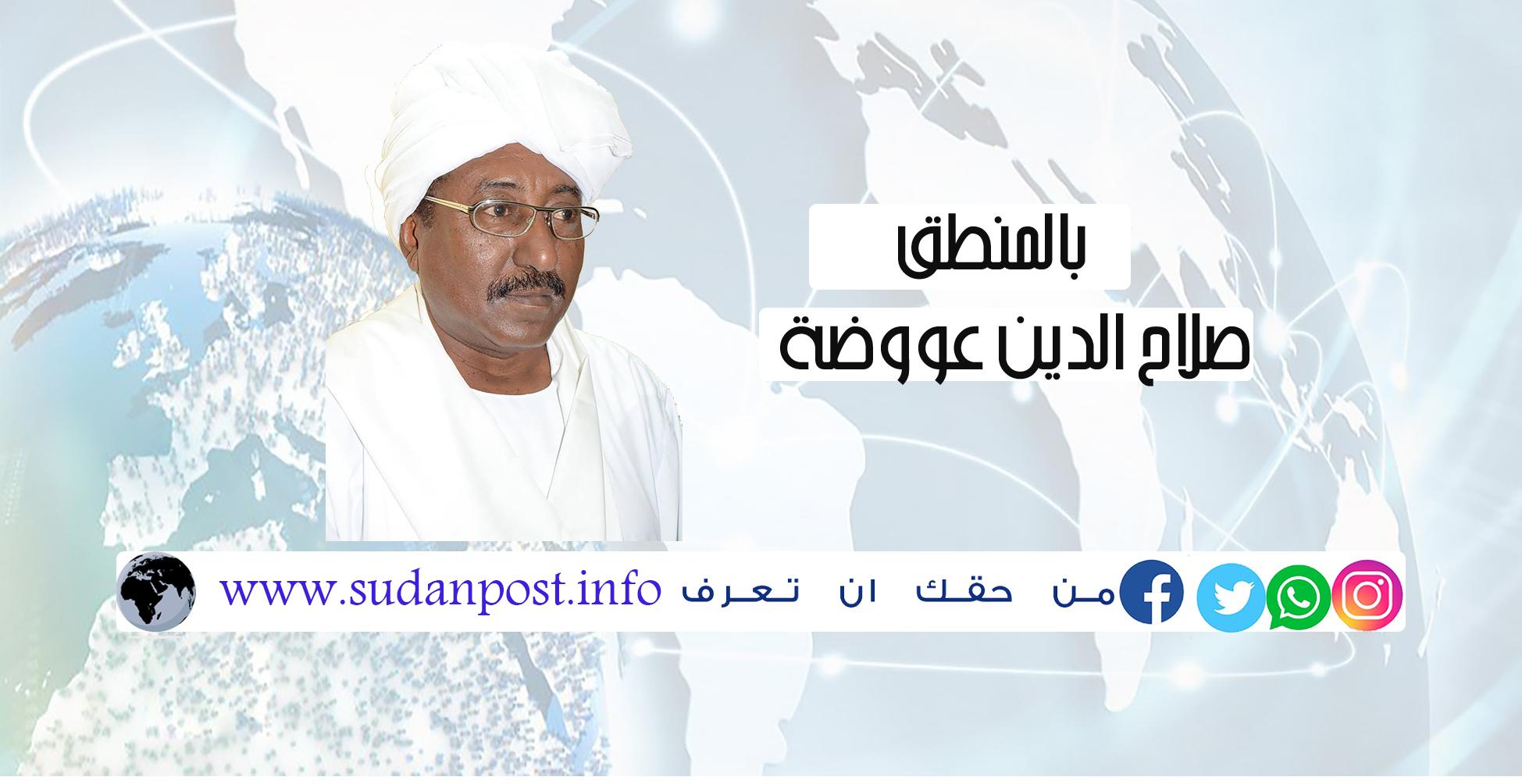 بالمنطق … بقلم: صلاح الدين عووضة .. زعيط !!