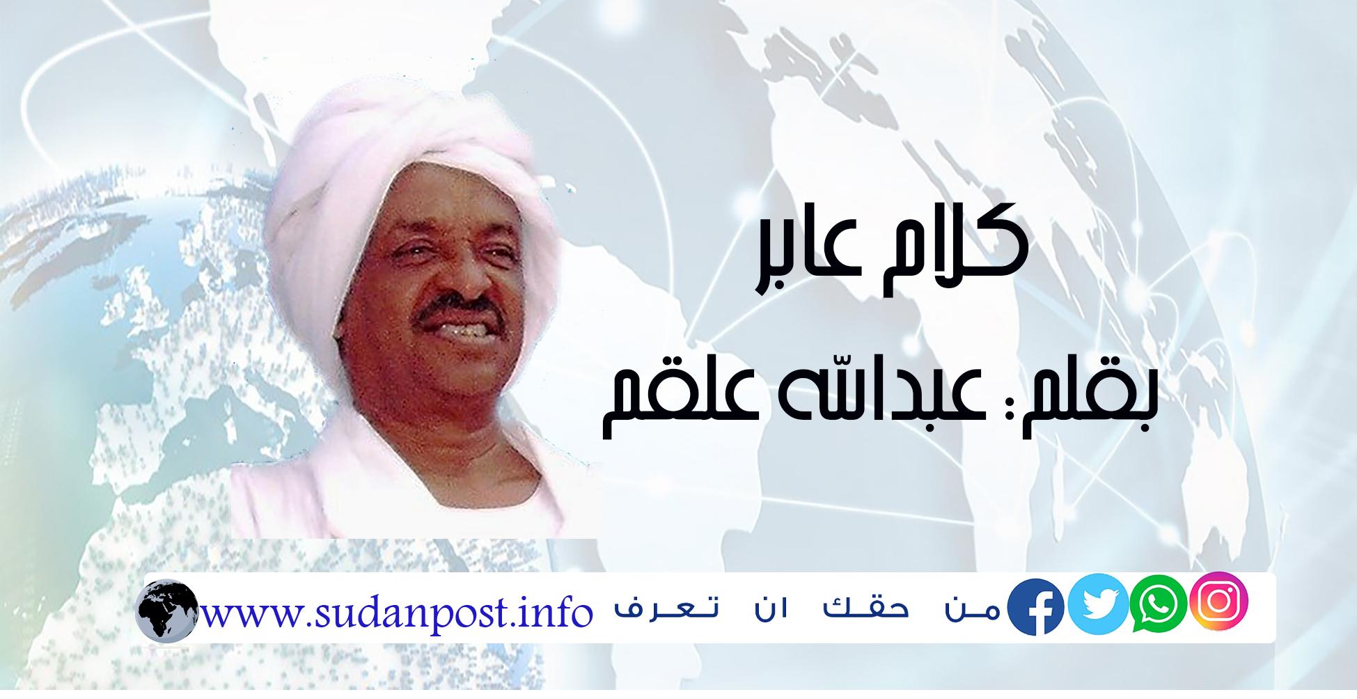 كلام عابر … بقلم: عبدالله علقم .. على هامش الحدث (31)
