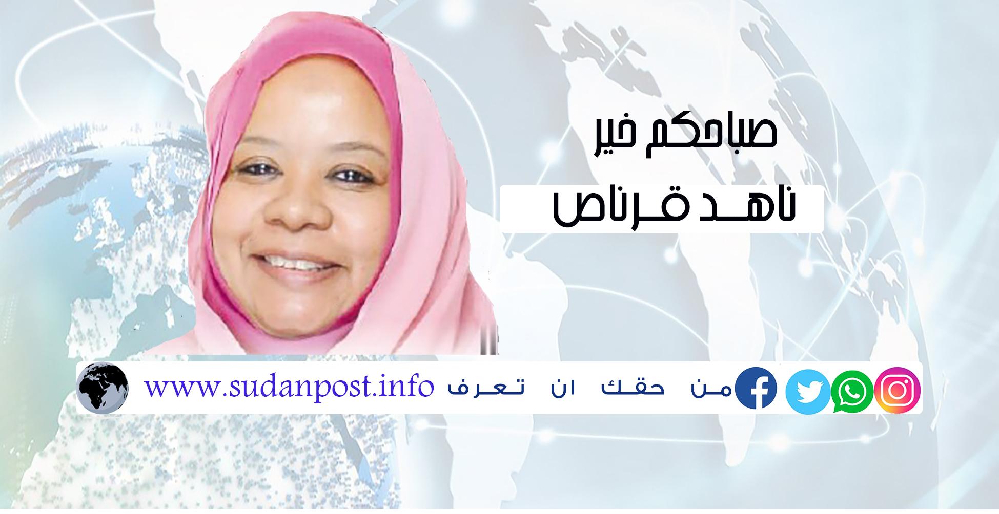 صباحكم خير … بقلم: د. ناهد قرناص .. أستراحة الجمعة