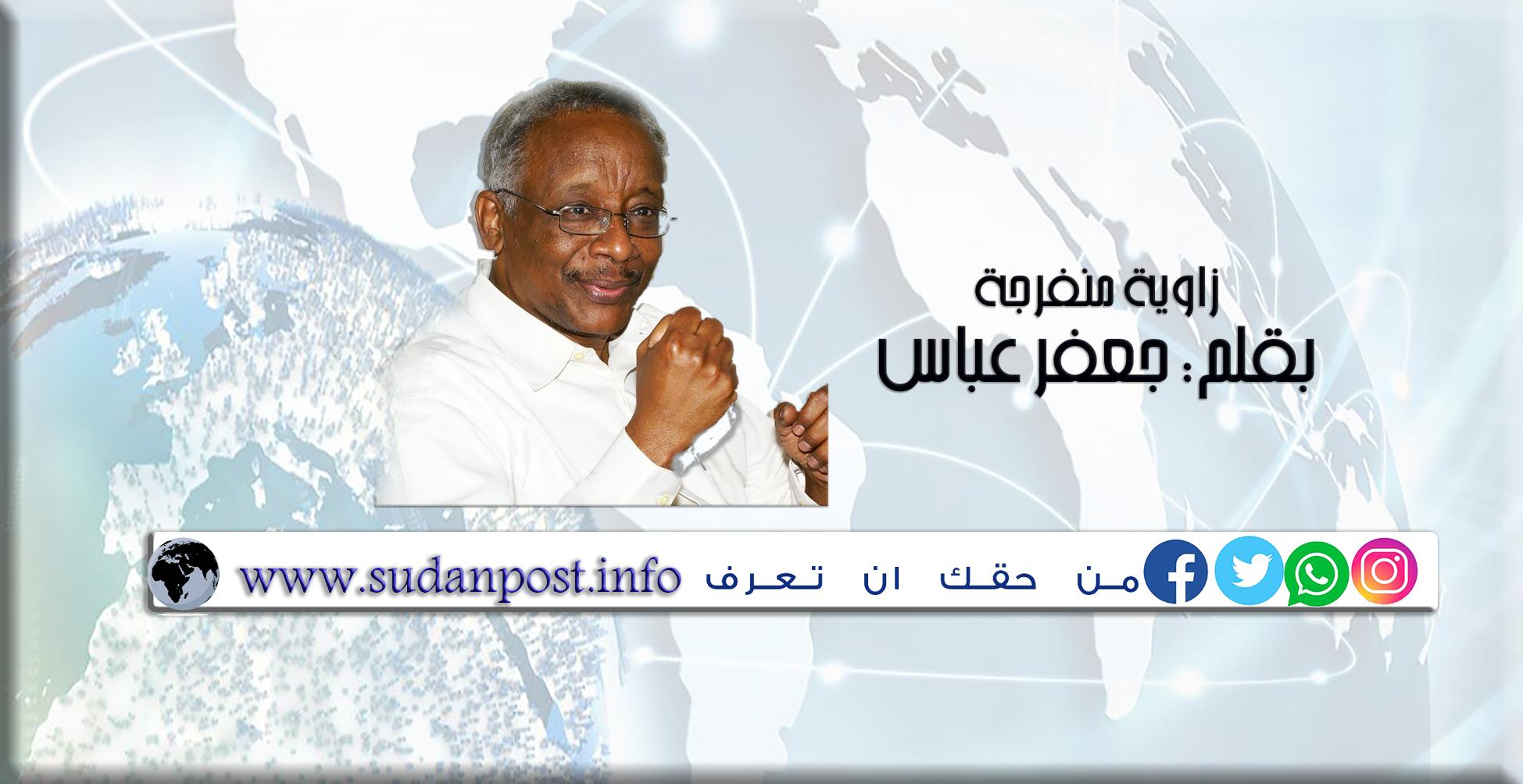 زاوية منفرجة … بقلم: جعفر عباس .. ما لن نراه أو نسمعه يبشر بالخير