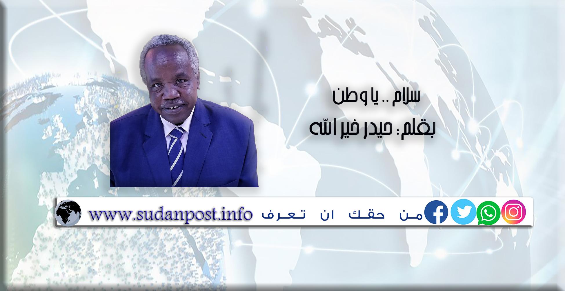 سلام يا وطن … بقلم: حيدر أحمد خيرالله .. طيورأم زعيبر السياسية و اختطاف الثورة !!