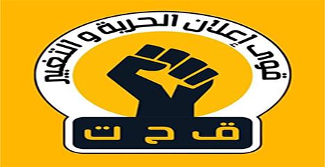 الحرية والتغيير بكسلا تفصل احيمر وعبدالعظيم بسبب اثارة الفتن