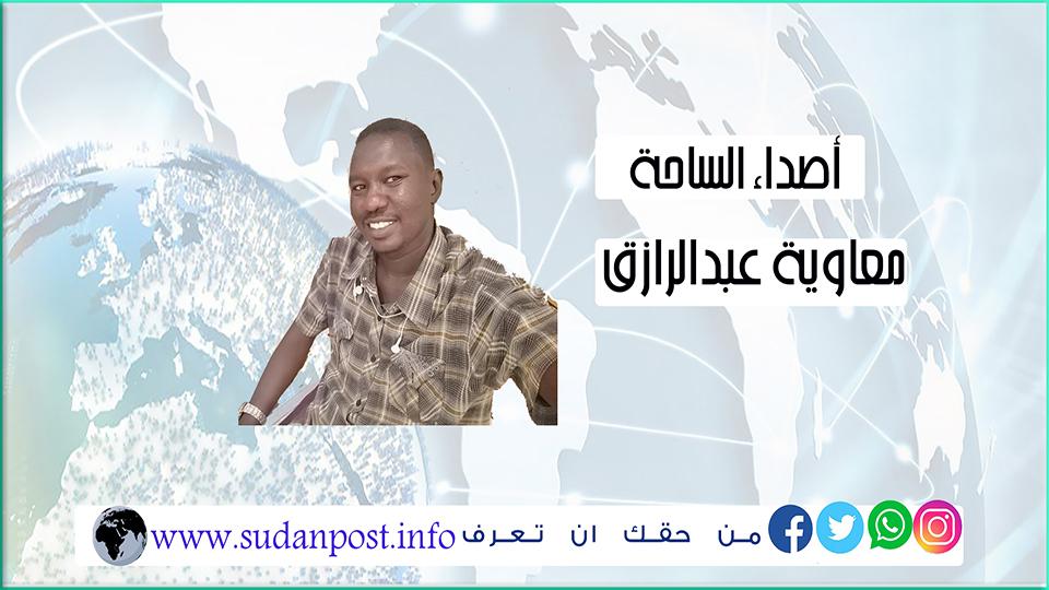 معاوية عبد الرازق: قرعة السياسيين وبجاحة الموقف
