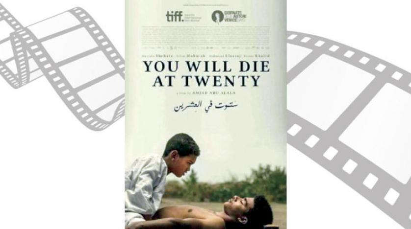 «ستموت في العشرين» يعيد الحياة للسينما السودانية .. بعد انقطاع لسنوات طويلة عن إنتاج أعمال روائية