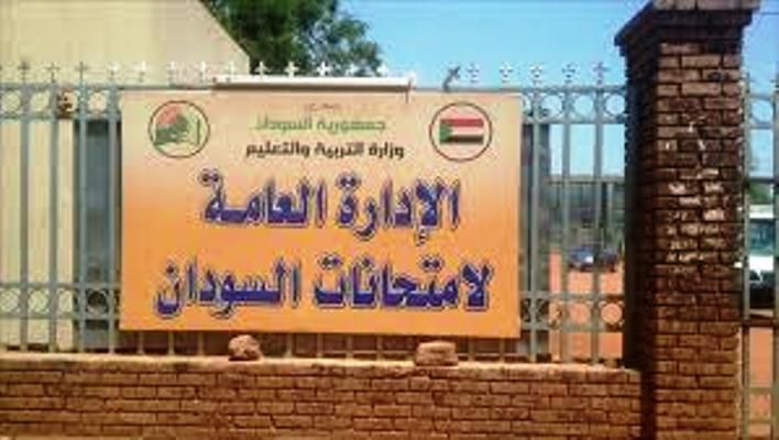 إجتماع رابع لـ اللجنة العليا لتأمين إمتحانات الشهادة السودانية