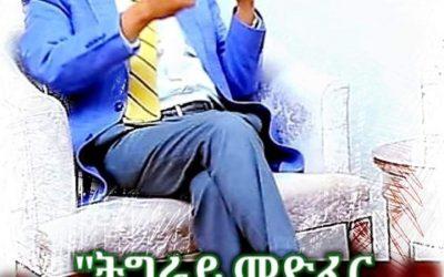 سييه أبرها وزير الدفاع الاثيوبي السابق يخرج عن صمته في لقاء تلفزيوني يبث اليوم
