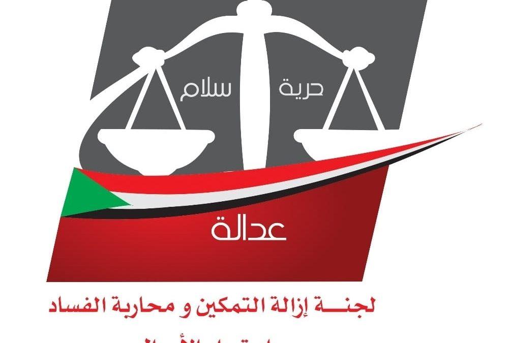 لجنة التفكيك تنهي خدمة 840 من العاملين بعدد من المؤسسات الحكومية
