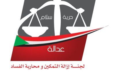 لجنة إزالة التمكين تسترد عشرات الشركات بينها مملوك لأجانب