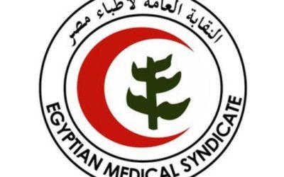 نقابة الأطباء المصرية تعلن وفاة 3 أطباء وثبوت إصابة 43 آخرين