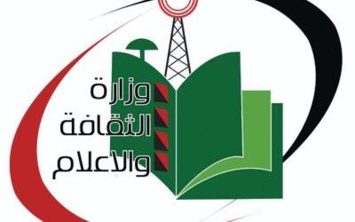 تمديد الإجازة المحدودة للعاملين بوزارة الثقافة والإعلام حتى 19 أبريل