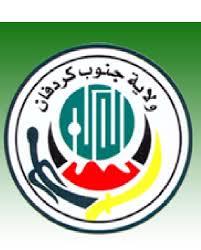 لجنة أمن جنوب كردفان : تعلن حظر التجوال الشامل لثلاثة أيام