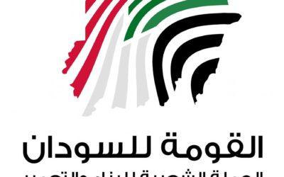 مانيس: مبادرة ( القومة للسودان ) تستهدف كل سوداني