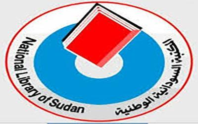 الأمين العام المكلف للمكتبة الوطنية السودانية يبشر بفترة إنجازات بالمكتبة