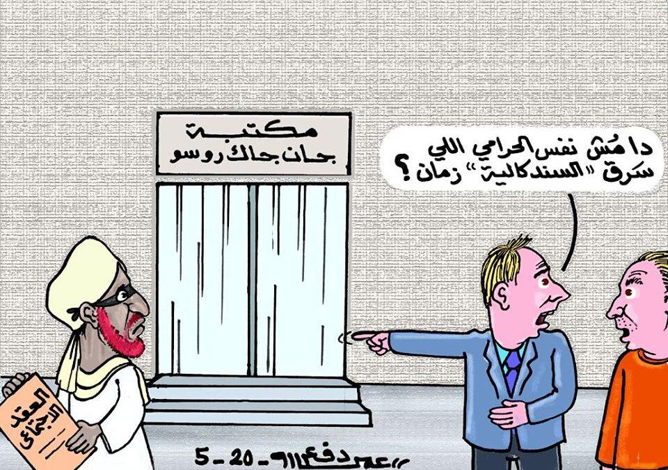 كاريكاتير وتعليق … بقلم: عمر دفع الله