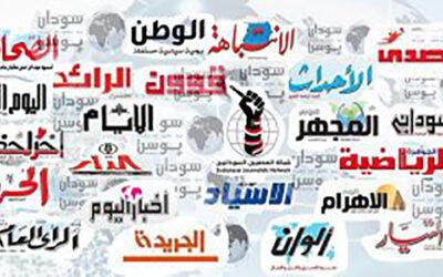 أبرز ما تناولته صحف الخرطوم الصادرة اليوم الاحد