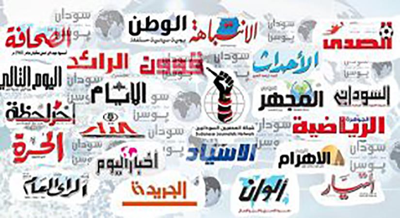 أبرز ما تناولته صحف الخرطوم الصادرة صباح اليوم الجمعة