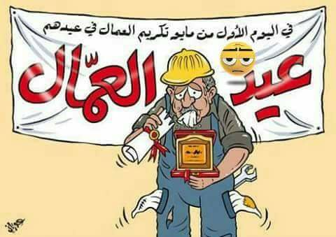 أول مايو ..عيد العمال … بقلم: كمال كرار