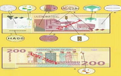 بنك السودان المركزي يصدر طبعة جديدة من فئة المئتي جنيه