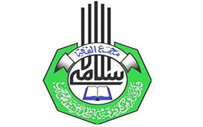 مجمع الفقه الإسلامي : غدا الأحد أول أيام عيد الفطر المبارك