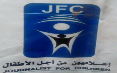 جمعية إعلاميون من أجل الأطفال تتبني مبادرة ( أنقذ حياة طفل)