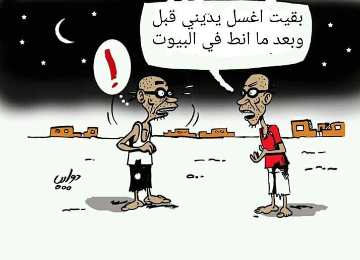 كاريكاتير … بقلم: الفنان دوليب
