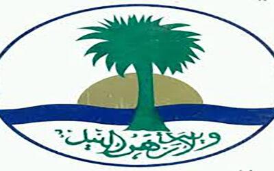 إستئناف الدراسة لثامن أساس وثالث ثانوي بولاية نهر النيل
