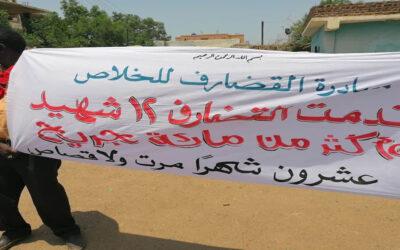 بلاغات في والي القضارف ومدراء الأمن والشرطة والأمن الشعبي