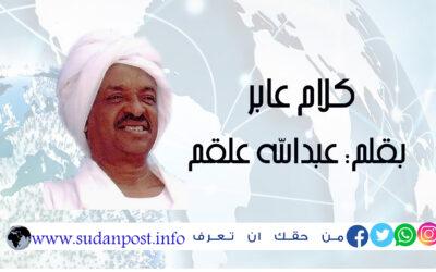 كلام عابر… بقلم: عبدالله علقم .. خارج إيقاع العصر