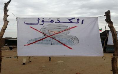 اعتصام نيرتتي … بقلم: منتصر ابراهيم