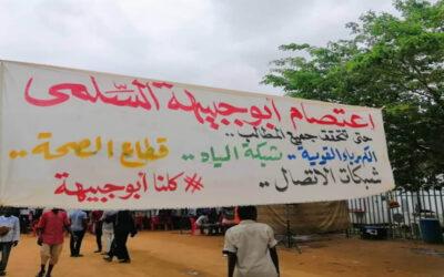 إستمرار إعتصام محلية أبوجبيهة دون إستجابة