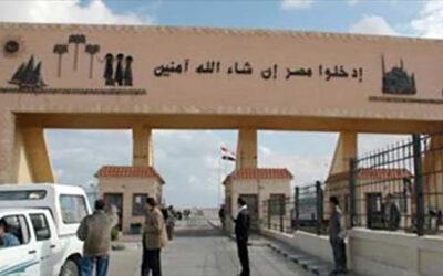 إعادة تشغيل المعابر الحدودية مع مصر