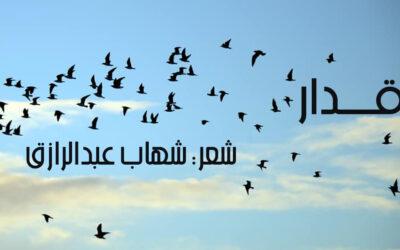 أقدار … شعر شهاب الدين عبدالرازق