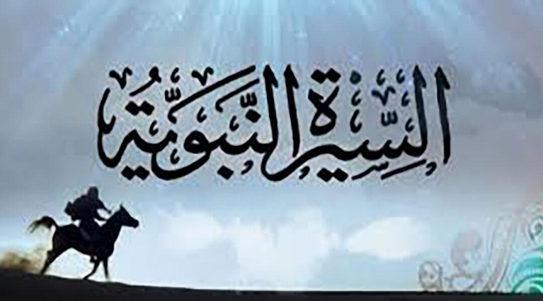 هذا الحبيب » 44 » السيرة النبوية العطرة إسلام زيد بن حارثة
