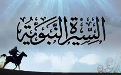 """هذا الحبيب """"28"""" .. السيرة النبوية العطرة … عمل النبي (ص) في الرعي"""
