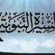 """هذا الحبيب .. السيرة النبوية العطرة """"13"""" … بقلم: مراد فتحي"""