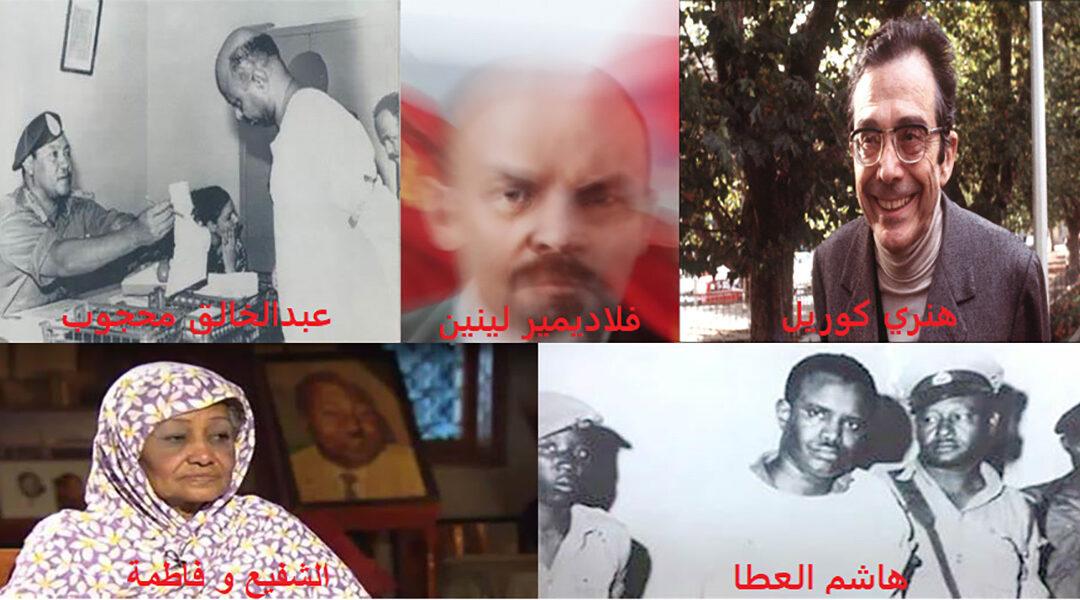الحزب الشيوعي السوداني و ملوك البوربون … لم ينسوا ولم يتعلموا (1_4)