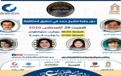 جائزة الشيخ حمد للترجمة ودورها في المثاقفة