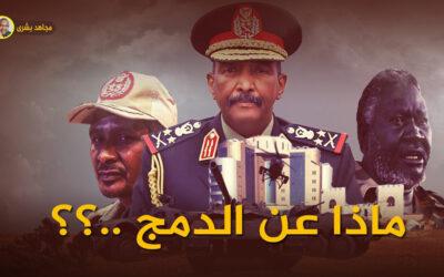 دمج القوات من أجل بناء جيش قومي موحد