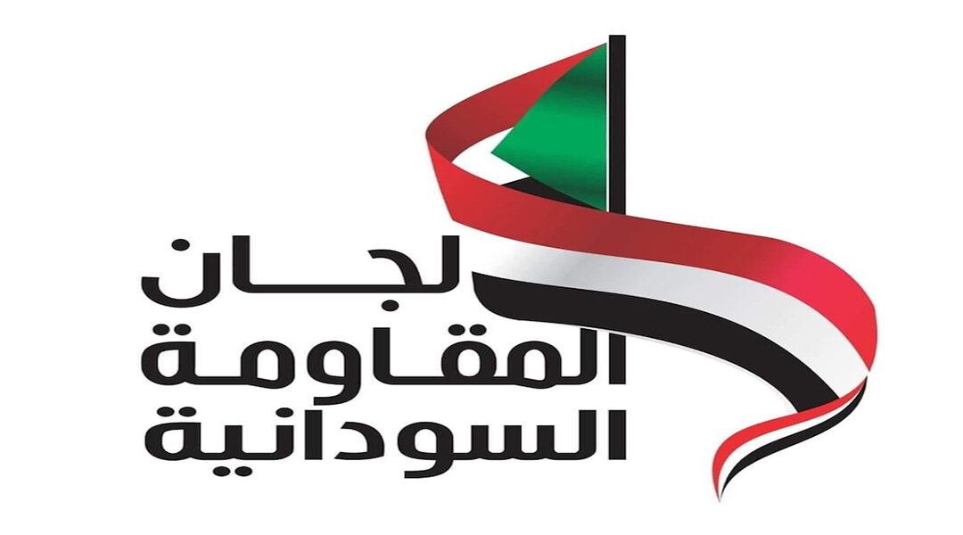 لجان المقاومة: نحو قيام المؤتمر القومي لإجازة نظامها الأساسي