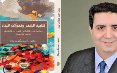 """""""كتابية الشعر وتحولات البناء"""" كتاب جديد للناقد د. أحمد بلال"""