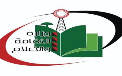 وزارة الثقافة والإعلام تبدأ تدريبات ولائية