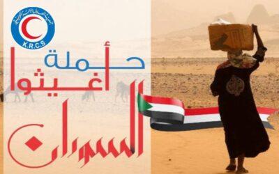 الهلال الأحمر الكويتي يعلن عن حملة اغيثوا السودان