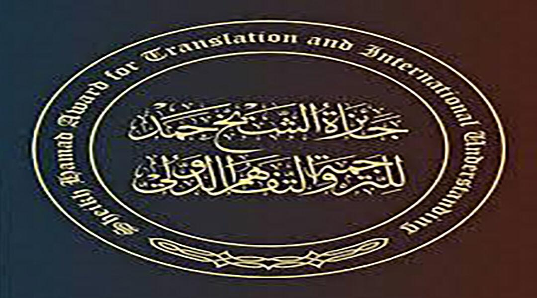 جائزة الشيخ حمد للترجمة تخفف الظل بين اللغات